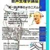 再掲+α 10月29日(日)竹田数章先生音声生理学講座と出版記念パーティー&サイン会のお知らせです。