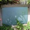 旧町名継承碑「新川一~三丁目」