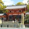 八坂神社に参拝(お札を買いに)