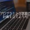 プログラミング学習の計画を立てようか