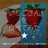 387食目「『いちごさん』を食べてみた★」佐賀いちごの新ブランド『いちごさん』を食べてみた!