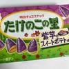 たけのこの里 紫芋のスイートポテト味! 甘さがかなり強めの期間限定味!