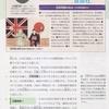 自由社VS学び舎 7.日露戦争(2)