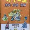 『ベトナム語 速読・速聴・速解』レベルC 単語メモ (宇根祥夫 著 三修社)