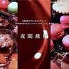川崎日航ホテル×カカオバリー®『【夜間飛行】10月&11月チョコレートスイーツブッフェ 第三弾』