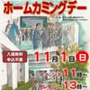 第4回ホームカミングデー(2015.11.1)