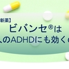 【新薬】ビバンセ®︎について_その1
