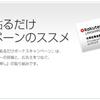 ブログ記事に広告バナーを貼るだけで稼げる「リンクシェア」