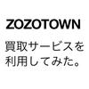 査定結果も大公開!ZOZO古着買取サービスを使用してみた。