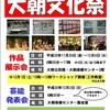 大朝文化祭のお知らせ