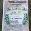 沖縄3/3日目① / ツールドおきなわ2018 市民140km スタートまで