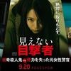 【日本映画】「見えない目撃者 〔2019〕」ってなんだ?