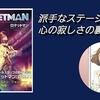 【書評】派手なステージ衣装は、心の寂しさの裏返し『ロケットマン』