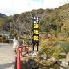 8 高千穂・大分旅行2・3日目:別府の地獄巡り・愛宕山からの夜景