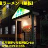 県内サ行(21)~真竜ラーメン(移転)~