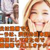 【ローラ速報】親父が国際指名手配でローラ謝罪コメント