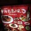 八重洲の海老料理店 Yaesu 海老バル