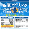 ドリカムビール祭り 私だけのドリンクin万博東口