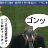 長崎平和祈念式典でマイクにゴンッ!読み間違え対策で字幕なし‥