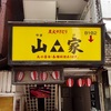 渋谷の老舗居酒屋「 山家 支店 」!驚異の24時間営業とコスパ最高の渋谷飲兵衛の聖地!(居酒屋19軒目)