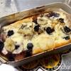 【メスティン料理】さっぱりとしたスイーツ・ブルーベリーバナナケーキの作り方