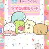 「すみっコぐらし」のイラスト入り英単語カード本