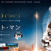 【iTunes Store】「ファースト・マン (字幕/吹替)」今週の映画