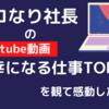 マコなり社長のYoutube動画「不幸になる仕事TOP5」を観て感動した…
