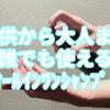 【発酵黒髪】KUROHA(クロハ)シャンプー口コミ&効果は?最安値はどこなのか楽天・Amazonでも調べてみた!