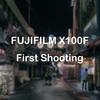 FUJIFILM X100Fを持ち出して、ファーストシューティングしてきた!