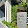 【宿泊記】HIYORI チャプター京都 トリビュートポートフォリオホテルに泊まった