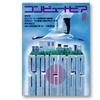 月刊「コンピュートピア」1979年8月号