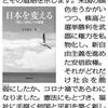 五十嵐仁著『日本を変える─「新しい政治」への展望』の紹介が『しんぶん赤旗』に掲載されました。