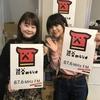 3月5日(火)放送「渋ラジっこあつまれ」
