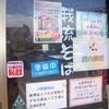 [19/03/17]「我琉そば」(LUXOR 名護店)で「三枚肉そば(日曜限定25食)+ポークたまごおにぎり」 200+160円 #LocalGuides