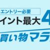 楽天市場お買い物マラソン実施中!! 7/4(土) 20:00~7/11(土) 01:59