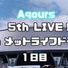 【Aqours 5th LIVE】1日目現地参加してきました!(セトリと感想だけ)