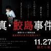 ホラー映画『真・鮫島事件』感想