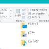 【Windows10高速化】クイックアクセス無効化/フォルダーオプションの詳細設定