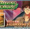 SUBMARINE MEMORY~歌マクロス~