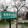 椎尾神社緑地