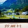 日本一美しい村🏕奈良・曽爾村でススキ🎑と旅する蝶ーアサギマダラー