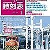 ニュー台湾時刻表2020年1月号