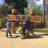 【登山】初心者でも大丈夫!初体験の家族を連れて摩耶山、掬星台に行ってきた