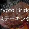 """分散型取引所""""Crypto Bridge""""がステーキング。配当原資が前回比68%アップ。"""
