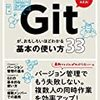 Gitの勉強する(^^)part1【SourceTree+Bitbucket】
