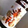 来福 純米吟醸 ひやおろし 強力(来福酒造・筑西市)