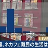 日雇い労働者の町・東京都山谷の実態 ネットカフェ難民は見えない貧困?新しい幸福?を見ました。