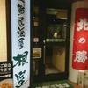 海鮮居酒屋 根室 / 札幌市中央区大通西5丁目 昭和ビル B1F