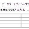 データベーススペシャリスト試験合格しました。